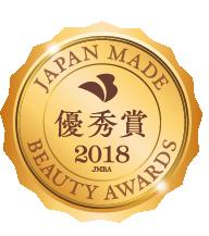 JAPAN MADE BEAUTY AWARDS 2018 優秀賞